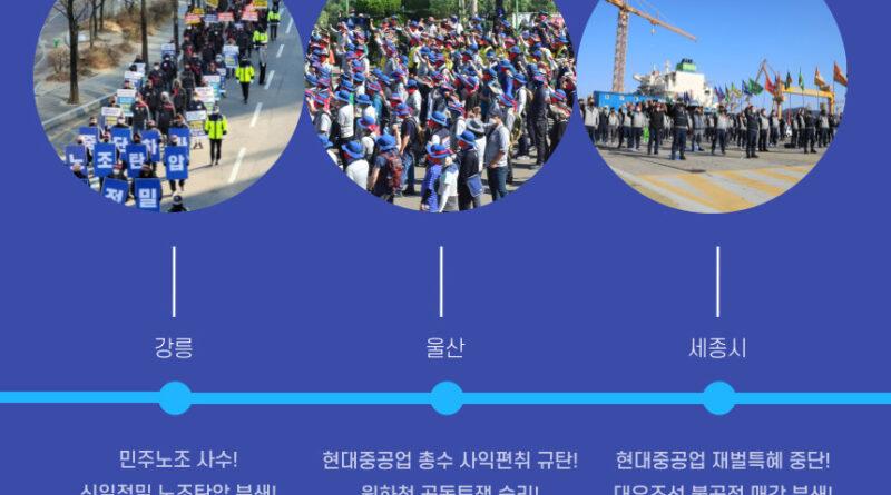 [알림] 5.26, 6.9 금속노조 확대간부 집중투쟁