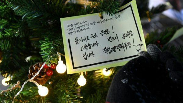 12.11 세종충남본부 톨게이트노동자 송년의 밤