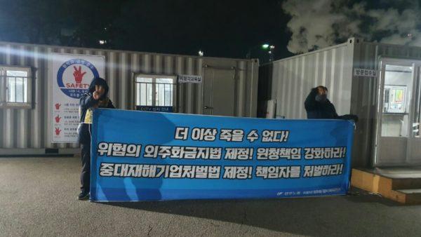 12.18 위험의 외주화 금지! 한화토탈 대산 공장 앞 출근 선전전