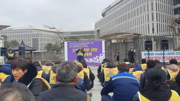12.18 위험의 외주화 금지! 고용노동부 규탄 결의대회(세종시 고용노동부)