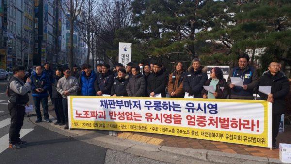 12.24 유성기업 유시영회장 엄중처벌 촉구 기자회견