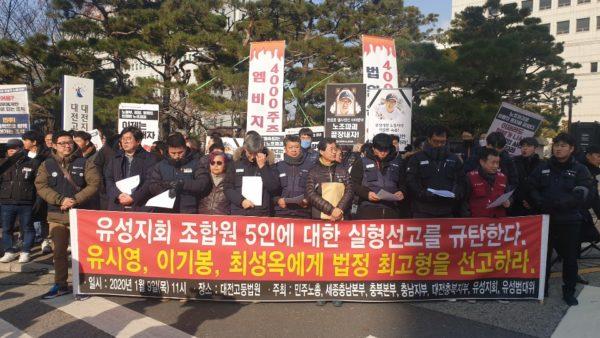 유성기업 폭행사건2심재판부의  5인에 대한 실형선고  규탄기자회견