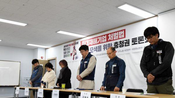 0421중대재해 기업처벌법 재정관련 충청권 토론회