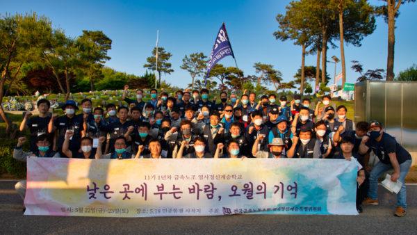 2020_05_22열사정신계승학교-016.jpg