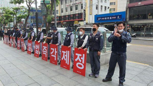 0525중대재해 기업처벌법 제정촉구 기자회견 및 선전전