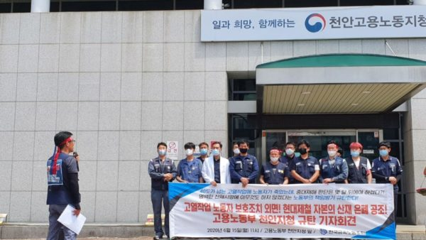 0615 현대제철 사망사고 중대재해 인정촉구 기자회견