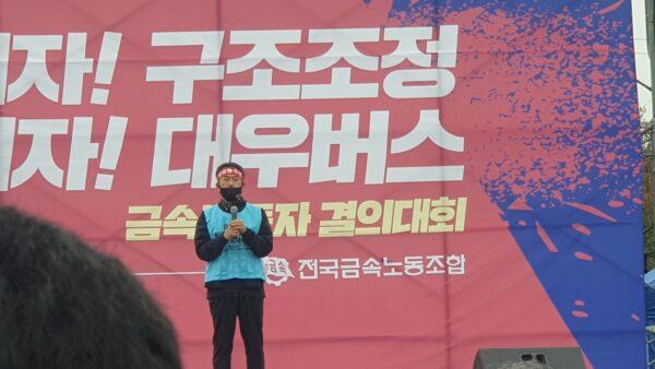 1021 울산 대우버스 폐업철회 금지 금속노조 결의대회