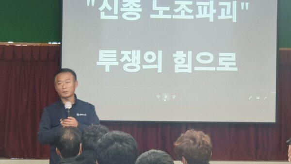 1029 신일정밀지회 조합원 교육