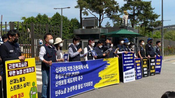 0513 산재처리 지연 제도개혁 민주노총 기자회견